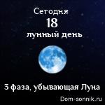 Ставы и формулы (славянские руны) Luna150x150